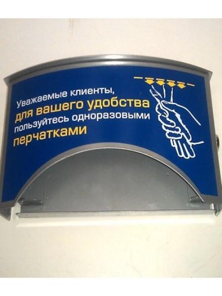 Диспенсер для одноразовых ПЭТ-перчаток (нержавеющая сталь).