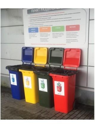 Контейнеры для раздельного сбора мусора 120х4.