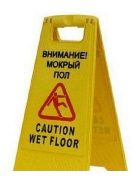 Знак Внимание! Мокрый пол AFC-342 (60.03).